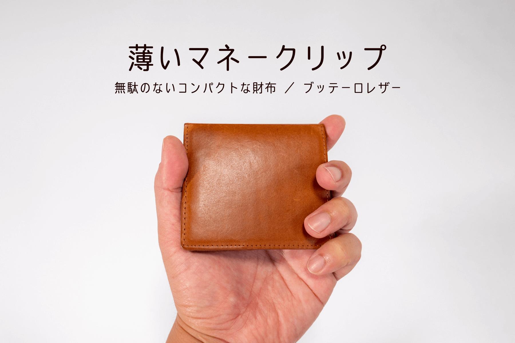 薄いマネークリップ長期使用レビュー。ミニマル財布の使用感、ブッテーロレザーの経年の様子を紹介