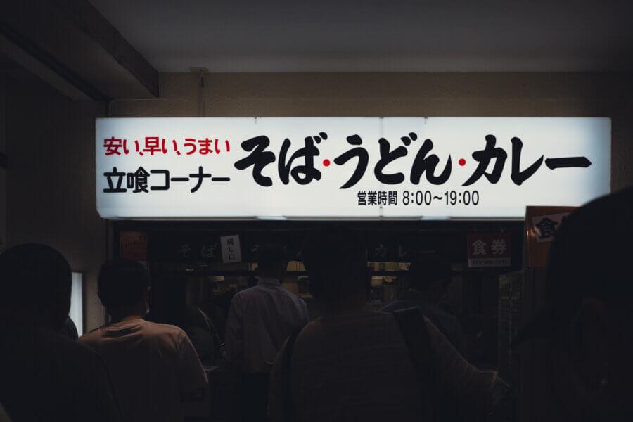 新潟グルメ、バスセンターのカレー。駐車料金を払っても食べたいスパイシーな大人の味