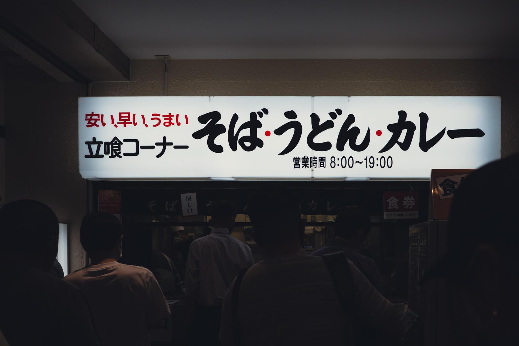 新潟グルメ、バスセンターのカレー。駐車料金を払っても食べたい大人の味。