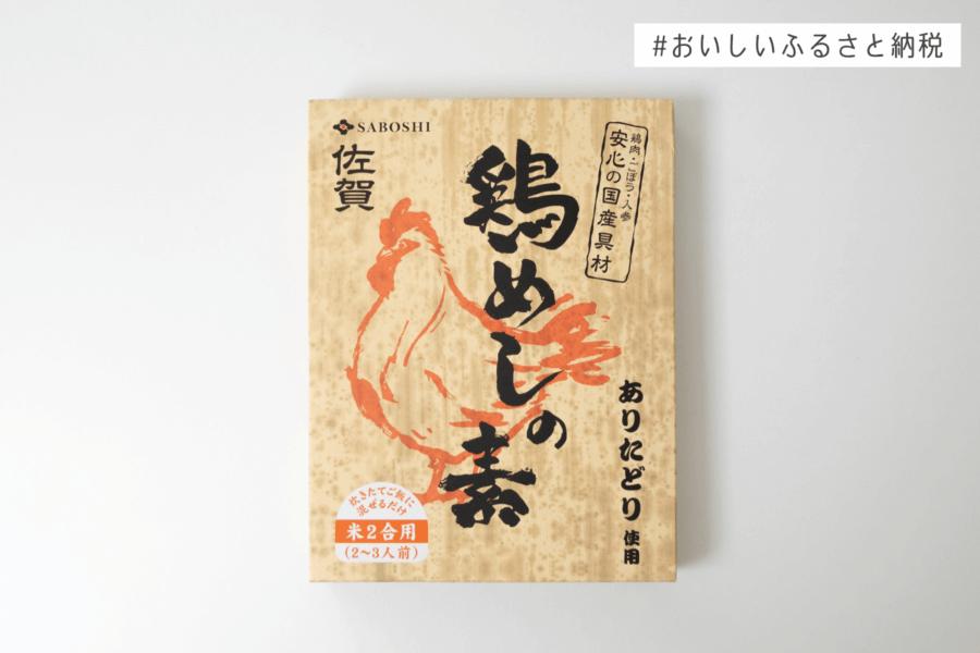 佐賀市ふるさと納税、鶏めしの素が届いた。あったかご飯に混ぜるだけ。簡単で超絶美味しい