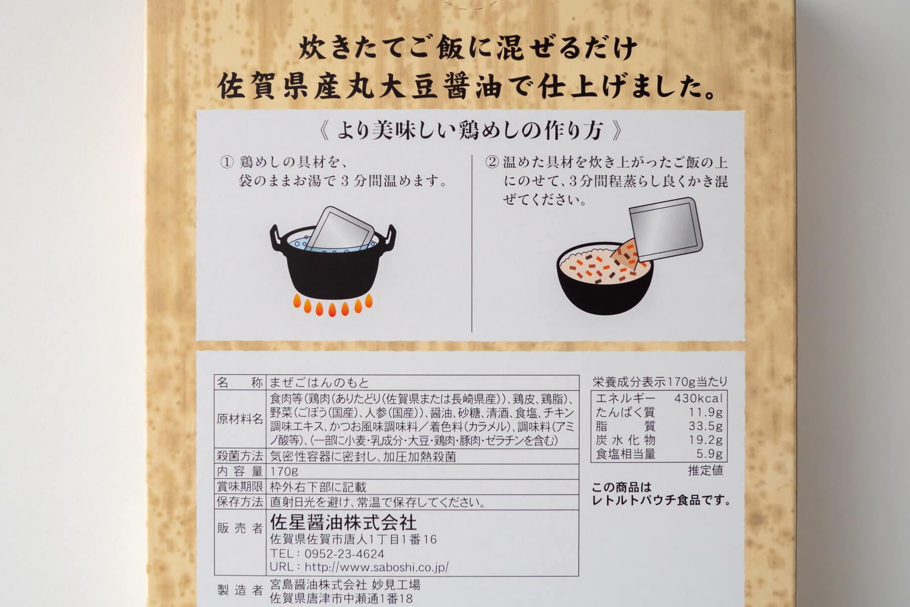 「鶏めしの素」作り方