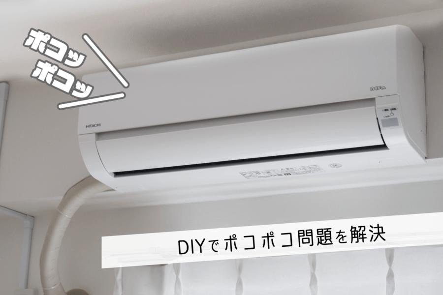 DIYでエアコンのポコポコ音を解消。原因と対策が分かれば素人でも簡単かつ格安に対応できる
