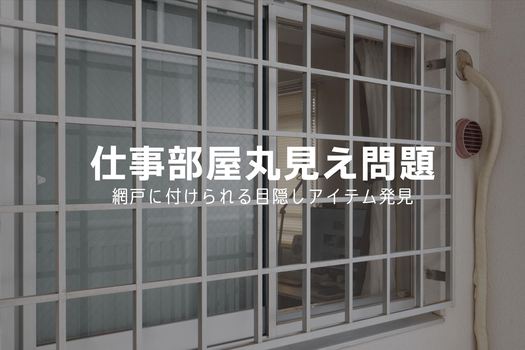 マンションの窓の目隠し対策。風通しが変わらない、網戸に付けるエアリールーバーが万能だった